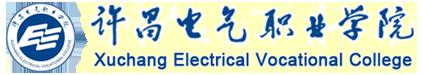 許(xu)昌(chang)電氣職業學院(新(xin))